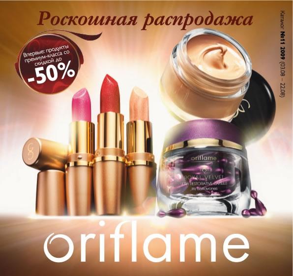 Каталог Орифлэйм Распродажа косметики для истинных женщин со скидками.
